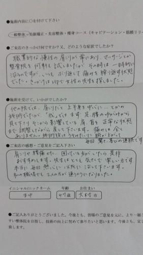 20151008_180934